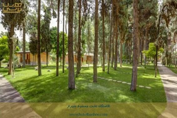 اقامتگاه جهانگردی تخت جمشید شیراز