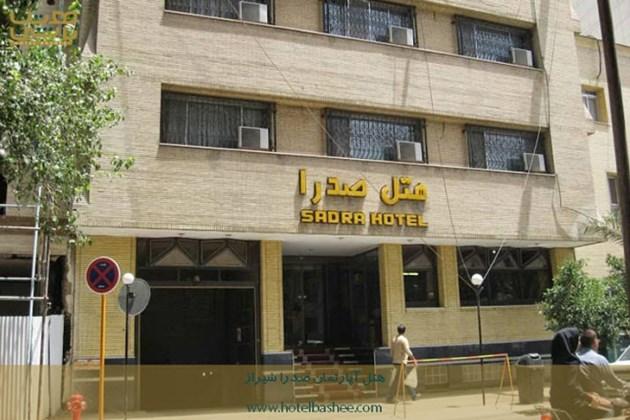 هتل صدرا شیراز