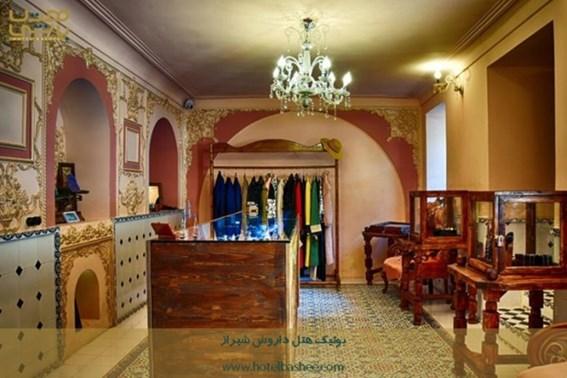 هتل بوتیک داروش شیراز